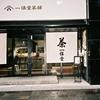 東京丸の内・Fuji WorkRecordOP w/ natura1600