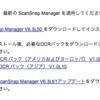 ScanSnapS1500Mで自炊したらなぜかページ順がめちゃめちゃになる。。。