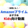 Amazonプライムビデオの子ども向けおすすめ作品を厳選して紹介!知育作品も充実です