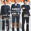 【週間】映画ランキング!(2018年 6月16~17日)