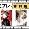 【新刊情報】2月15日はふらっとヒーローズコミックス発売日!!