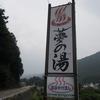 会津高原温泉(夢の湯・福島県南会津郡南会津町)