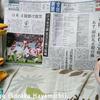産経新聞(西部本部)では、未だにラグビー日本代表が南アと戦っているぞ()