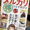 【お仕事情報】メルカリ 得するマガジン