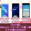 【3/21迄】Nifmoでスーパーセール春ノ陣実施!スマホ最大90%OFF!ZenFone 3が20,400円など!