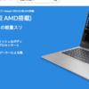 APUって何? Ryzen搭載ノートPC ideapad 720S(AMDモデル)は買いなのか? 重量は?