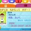 amiibo+にアップデート!