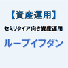 セミリタイア向き資産運用 ループイフダン【実績公開】
