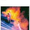 映画「日本零年」|『イリュミナシオン』『デュアルシティ』上映会@渋谷UPLINK