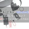 MacがBluetoothを認識してくれない?「BeatsXイヤフォン」を接続した方法
