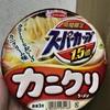 クリーミーなおいしさカニクリーム味 エースコック 期間限定スーパーカップ1.5倍 カニクリラーメン食べてみました
