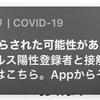 covid-19にさらされた可能性があります