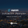 Hycon ICO割れ※OKEX上場だが~韓国政府100億出資バックアップ仮想通貨!