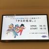 『くるりの20回転』リリース記念ツアー「チミの名は。」@Zepp DiverCity Tokyo を観る