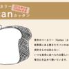 【新店情報】曽木のベーカリー Kattan(カッタン)