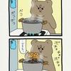 悲熊「カレー」
