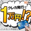 【ライフメディア】今なら高報酬がもらえちゃうかも?【一発で5000円以上稼げる案件】