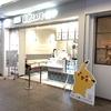 桜木町・みなとみらい【ランチ・中華】横浜ランドマークプラザ店 糖朝(トウチョウ)CAFEでランチ!クイックランチは850円!