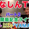 いなしんTV#2「開局記念ライブパート2」