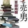 「夢を売る男」(百田尚樹)