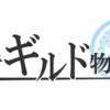【冒険者ギルド物語2】伝説バベル39F~45Fを周回しているPT一覧。変更案とか【Ver.7.22】