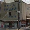 東京の路麺のこと〜小島町・路麺・アヅマ その2