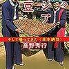 高野秀行「謎のアジア納豆」606冊目