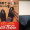 【読書レビュー】初心者にぴったりの本!「大切な靴と長く付き合うための靴磨き・手入れがよくわかる本」をよんだ