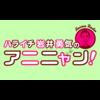 全アニメ好きはラジオ「ハライチ岩井勇気のアニニャン」を聴くべき!
