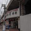 『ディープな神戸として紹介される「モトコ―(元町高架下)」です。』から約一年後。