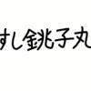 「すし銚子丸」のタッチパネルを初めて体験した