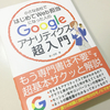 """今後のために""""Googleアナリティクス""""をプラスアルファで勉強"""