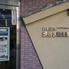 渋谷駅の形成と大山街道(白根記念渋谷区郷土博物館・文学館)