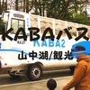 【山中湖観光】有名!?水戸岡鋭治デザイン「KABAバス」水陸両用バス初体験!