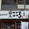 「麺屋こころ」台湾まぜそば@蕨店【店舗30杯目】【レビュー・感想】