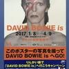 デビッド・ボウイの大回顧展は想像を超えるボウイ博物館だった