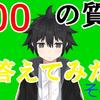千葉勝子が「100の質問に答えてみた!」その1