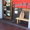 川之江のやったろうじゃん 麺 さんでお昼ご飯。