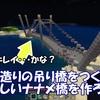 【マイクラ】斜め建築!石造りの吊り橋をつくる! ~農業島・カメシマ間~ #46