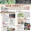 【11/24、飯田市】「南信州 山城探訪ツアー」開催