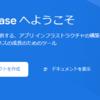 Fire baseの認証とデータベース機能を使ったアプリケーション制作のメモ