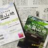 『みんなでつくる中国山地2019』書評が山陰中央新報に掲載!