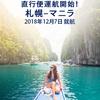 【新路線就航】北海道からパラワン島へ1日で行けるのね!