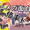 上野さんは不器用×物語シリーズ(化物語)=オマージュキャラの宝石箱や!