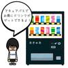 自販機もどんどんキャッシュレス化へ|イノベーション自販機|黒アキュア(アキュアパス)特典ゾクゾクキャンペーン