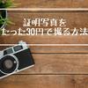 証明写真をたった30円で撮る方法