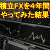 【複利運用を継続中】積立FXを4年間やってみた結果を公開!