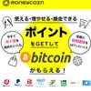 【ポイントサイト】マネーコインで即時反映・即日数千円稼ぐ【ポイ活】