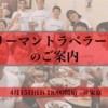 【開催決定】4/15(日) 第1回リーマントラベラー同窓会