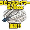 【ダイワ】スタンダードスイムジグに新ウェイト「ラピッズスイマー5/8oz」追加!